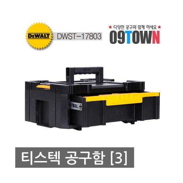 디월트 DWST17803 티스텍 공구함 부품함 이동식