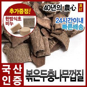 볶은두충나무껍질차 600g/두충나무껍질/국산