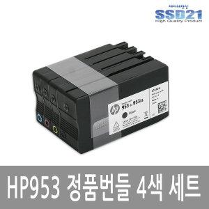 HP953 정품번들잉크 4색 HP8210/8710/8720/7720/7740