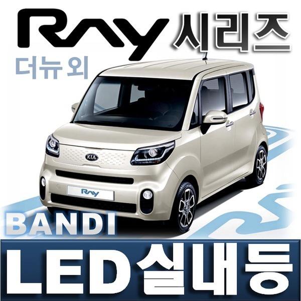 RAY LED실내등/레이 LED/삼성LED사용/led바/자동차LED