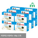 자연미인 우유비누 100g 12개 (4입3개)