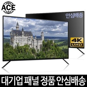 에이스 58형 UHD 4K TV 고화질 대기업패널 스탠드설치