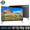 에이스글로벌 32 FHD TV 대기업패널 고화질 모니터겸TV