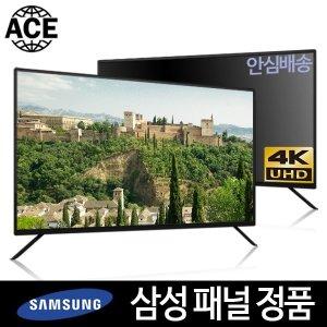 에이스글로벌 75 UHD TV 삼성패널정품 4K 스탠드설치