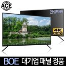 에이스글로벌 43 UHD TV 대기업정품패널 4K 가성비TV
