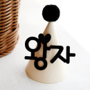 ~제작~폼폼블랙+고깔(아이보리)+파티햇(소)+PH_블랙