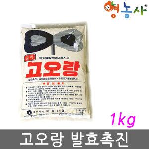 고오랑 발효제 1kg/유기물 발효 발효촉진제 원예 비료