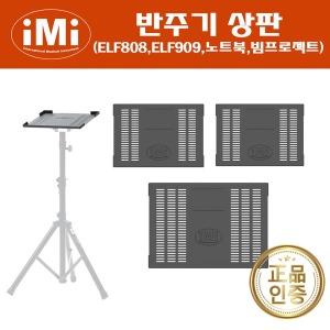 아이엠아이 ELF808용 상판 IEP-808(다리없음)선택