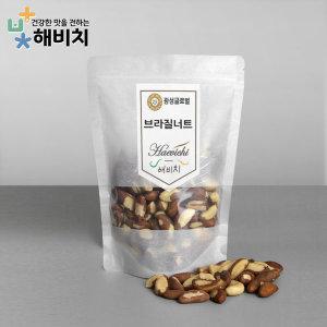 해비치 햇 브라질너트 1kg