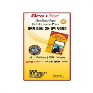 Ara 레이저 사진용지 인화지 (A3/200g/양면/20매)