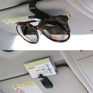 차량용 썬글라스 클립 안경 선글라스 거치 홀더 카드