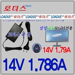 삼성모니터A2514_KSM/BN44-00865A 14V 1.786A 어댑터