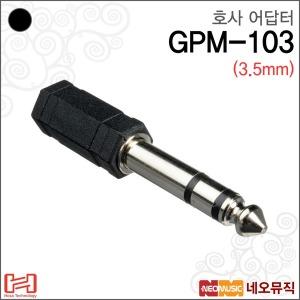 호사어답터 HOSA Adaptor GPM-103 /헤드폰용/변환젠더
