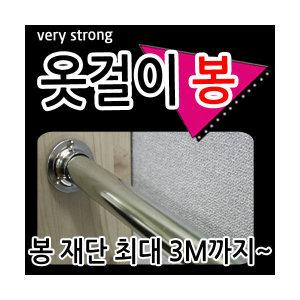 옷걸이봉 장롱봉 옷봉 행거봉 파이프 소켓 맞춤재단
