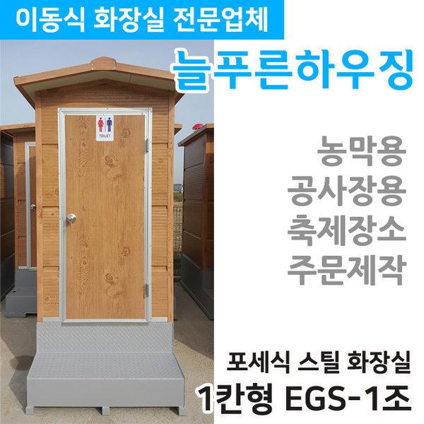 이동식화장실 포세식1칸형 EGS-1조 수도권배송비포함