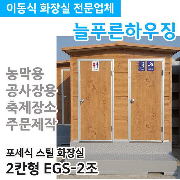 이동식화장실 포세식2칸형 EGS-2조 수도권배송비포함