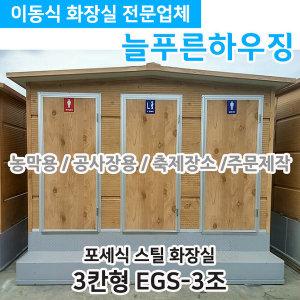 이동식화장실 포세식3칸형 EGS-3조 수도권배송비포함