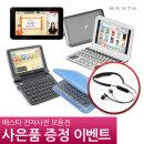 베스타 전자사전 BK-200 8GB/영한사전/일본어/중국어