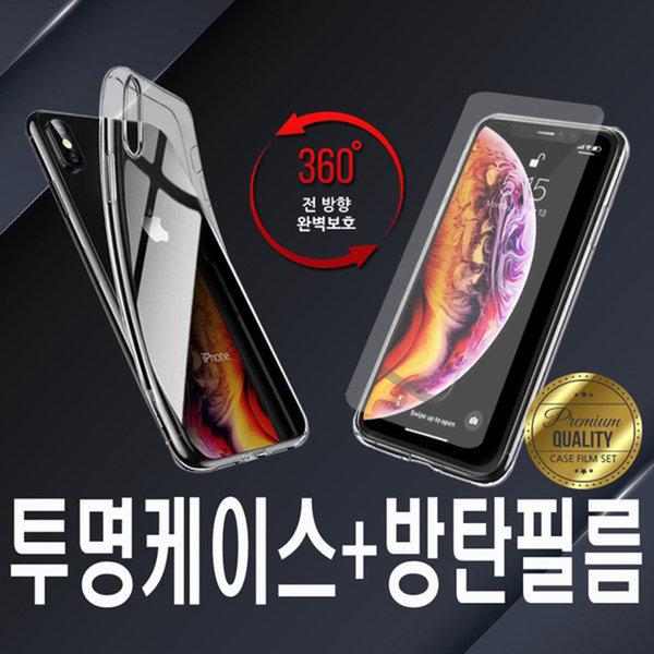 갤럭시A7 2017 실리콘 TPU투명케이스+방탄필름세트