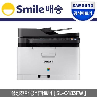 [삼성전자] 컬러레이저팩스복합기 SL-C483FW 토너포함 (ST)