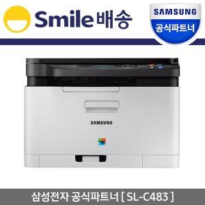 컬러레이저복합기/프린터기 SL-C483 토너포함 (ST)
