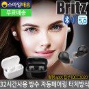 AcousticTWS5 끊김없는 완전무선 블루투스 이어폰 (B)