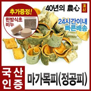 마가목피600g/정공피/마가목차/마가목껍질/국내산