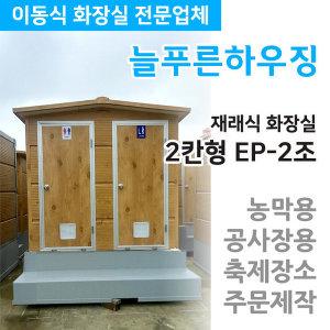 이동식화장실 재래식2칸형 EP-2조 수도권배송비포함