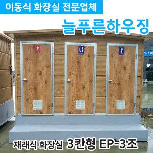 이동식화장실 재래식3칸형 EP-3조 수도권배송비포함