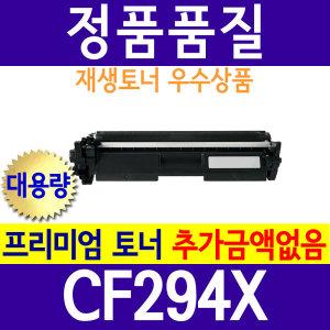CF294X 대용량 MFP M148dw M148fdw CF294 호환