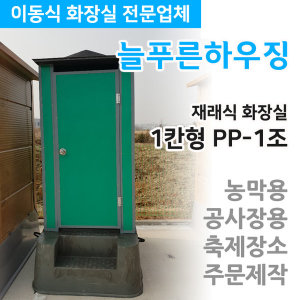 이동식화장실 재래식1칸형 PP-1조 수도권배송비포함