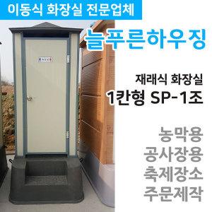 이동식화장실 재래식1칸형 SP-1조 수도권배송비포함