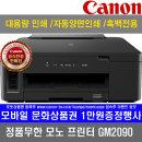 캐논 PIXMA GM2090 흑백 무한잉크프린터 /자동양면인쇄