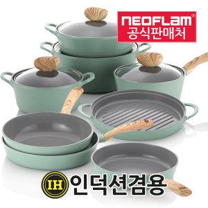 네오플램 인덕션냄비 8종 냄비세트+후라이팬 레트로IH