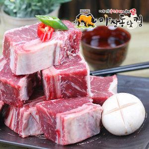 호주청정우 가정용 소갈비(찜용)1Kg / 소고기/ 찜갈비