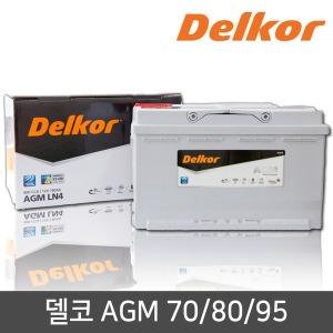 델코 AGM 70/80/95L 올뉴투싼 스포티지 싼타페 배터리