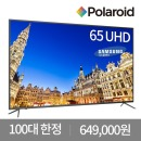 165cm(65) POL65U UHDTV 삼성패널 무상설치 2년A/S