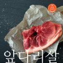 한돈 암돼지 1등급 앞다리살 500g 구이/보쌈/제육/찌개