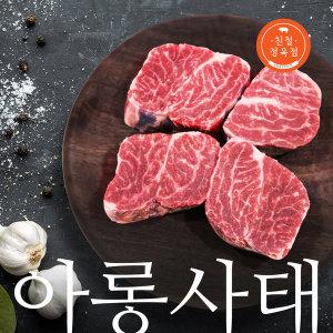 아롱사태 탕/찜/편육/장조림 500g