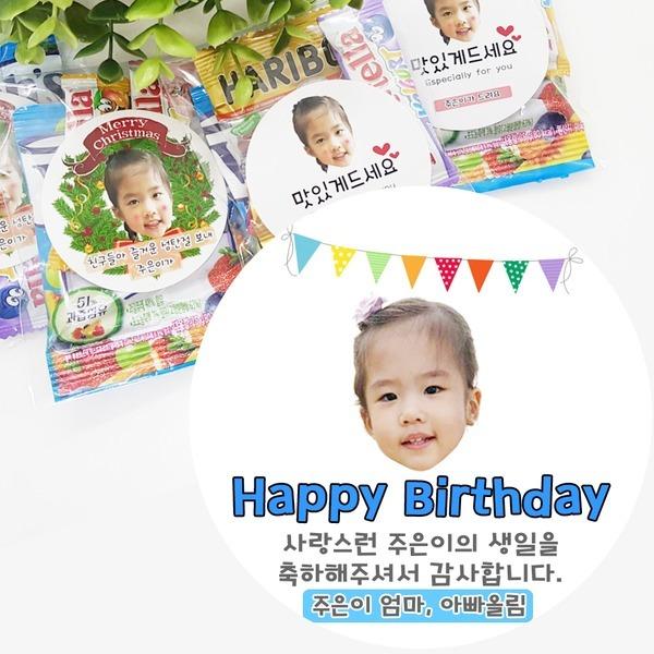 D612개입)포토선물스티커/어린이집/생일포장/답례품