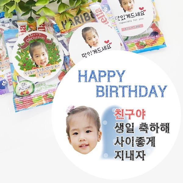 D8(12개입)포토선물스티커/어린이집/생일포장/답례품