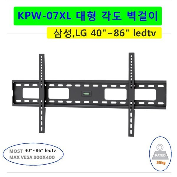 KPW-07XL 더함 LUCOMS 55 65 75-86ledtv 고정형벽걸이