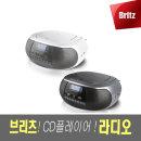 브리츠 BZ-CDPR2100 휴대용 라디오 CD플레이어 화이트