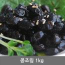 콩조림 1kg 반찬 청정 동해안 속초