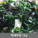 파래무침 1kg 반찬 청정 동해안 속초