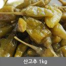 산고추 1kg 반찬 청정 동해안 속초