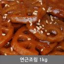 연근조림 1kg 반찬 청정 동해안 속초