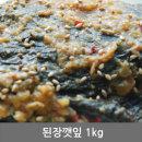 된장깻잎 1kg 반찬 청정 동해안 속초