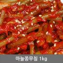 마늘쫑무침 1kg 반찬 청정 동해안 속초