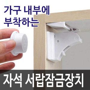 유아 어린이 자석 서랍 안전 잠금 장치 / 4개 세트